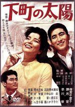 下町の太陽(通常)(DVD)