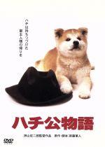 ハチ公物語(通常)(DVD)