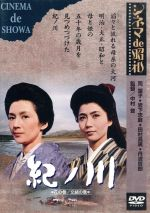 紀ノ川(通常)(DVD)