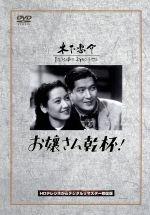 お嬢さん乾杯!(通常)(DVD)