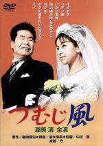つむじ風(通常)(DVD)