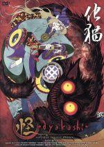 怪~ayakashi~ (3)化猫(通常)(DVD)
