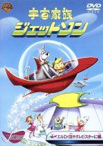 宇宙家族ジェットソン エルロイ坊やテレビ・スターに 編(通常)(DVD)