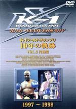 K-1 ワールドグランプリ 10年の軌跡 Vol.3(通常)(DVD)