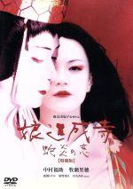 娘道成寺 蛇炎の恋 特別版(通常)(DVD)