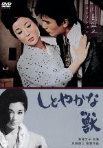しとやかな獣(通常)(DVD)