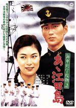 海軍兵学校物語 あゝ江田島(通常)(DVD)