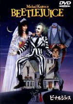 ビートルジュース(通常)(DVD)