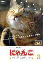 にゃんこ THE MOVIE(通常)(DVD)