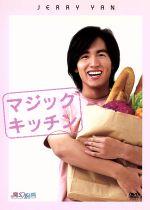 F4 Film Collection マジック・キッチン(通常)(DVD)