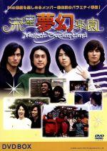 流星夢幻楽園 DVD-BOX ~Meteor Dream Land 【5枚組】(通常)(DVD)