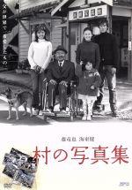 村の写真集(通常)(DVD)