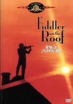 屋根の上のバイオリン弾き(通常)(DVD)