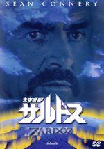 未来惑星ザルドス(通常)(DVD)