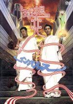 球根Ⅱ(通常)(DVD)