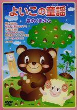 よいこの童謡 森のくまさん(通常)(DVD)