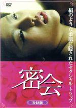 密会(通常)(DVD)