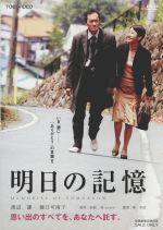 明日の記憶(通常)(DVD)