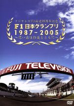 F1日本グランプリ1987-2005~思い出は鈴鹿とともに(通常)(DVD)