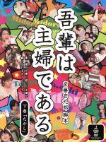 吾輩は主婦である DVD-BOX 下巻「たかし」(特典DVD1枚)(通常)(DVD)