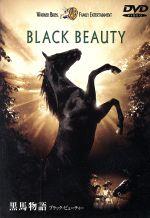 黒馬物語 ブラック・ビューティー(通常)(DVD)