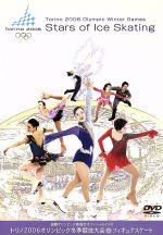 国際オリンピック委員会オフィシャルDVD トリノ2006オリンピック冬季競技大会 フィギュアスケート(通常)(DVD)