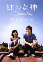 ナビゲートDVD 虹の女神 Rainbow Song(通常)(DVD)