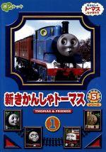 新きかんしゃトーマス シリーズ5 1巻(通常)(DVD)