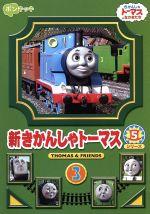 新きかんしゃトーマス シリーズ5 3巻(通常)(DVD)
