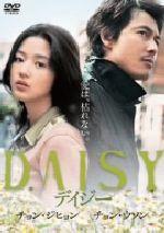 デイジー(通常)(DVD)