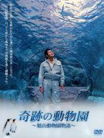 奇跡の動物園~旭山動物園物語~(通常)(DVD)