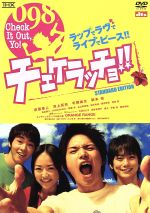 チェケラッチョ!! スタンダード・エディション(通常)(DVD)