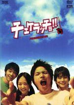 チェケラッチョ!! プレミアム・エディション(通常)(DVD)