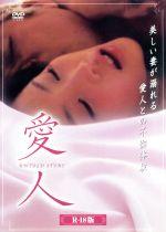 愛人(通常)(DVD)