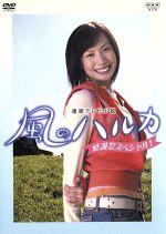 風のハルカ 感謝祭スペシャル(通常)(DVD)