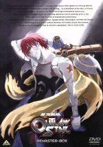 星方武侠アウトロースター リマスターBOX(通常)(DVD)