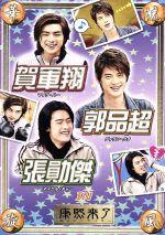 華流旋風 マイク・ハー&ディラン・クオ&マイケル・チャン IN「康しい来了」(通常)(DVD)