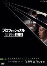 プロフェッショナル 仕事の流儀 アートディレクター 佐藤可士和の仕事 ヒットデザインはこうして生まれる(通常)(DVD)
