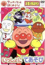 アンパンマンとはじめよう! お歌と手あそび編 いっしょにてあそび(通常)(DVD)