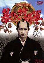 吉宗評判記 暴れん坊将軍 第一部 傑作選 VOL.1(通常)(DVD)