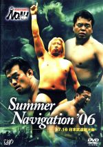 PRO-WRESTLING NOAH Summer Navigation'06 7.16 日本武道館大会(通常)(DVD)