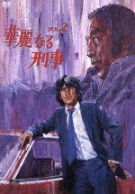 華麗なる刑事 VOL.2(通常)(DVD)