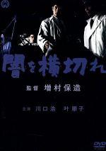 闇を横切れ(通常)(DVD)