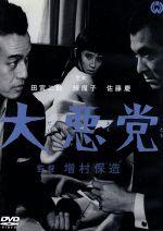 大悪党(通常)(DVD)