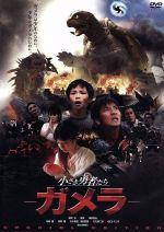 小さき勇者たち~ガメラ~ スペシャル・エディション(通常)(DVD)