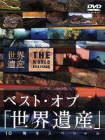 ベスト・オブ「世界遺産」10周年スペシャル(通常)(DVD)