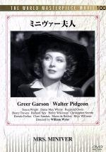 ミニヴァー夫人(通常)(DVD)