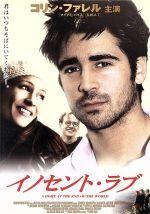 イノセント・ラブ(通常)(DVD)