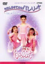 小さなクラシックバレエ入門シリーズ わたしはすてきなバレリーナ Vol.1 はじめてのレッスン(通常)(DVD)