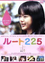 ルート225(通常)(DVD)